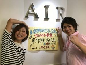 アルバイト大募集!! 弘明寺近くの美容室Air(エアー)